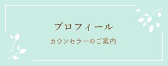 プロフィール紹介【カウンセラーのご案内
